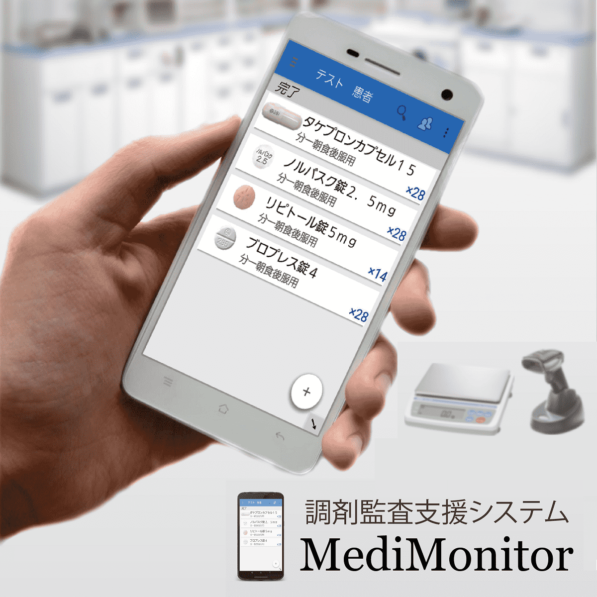 medimonitor_flyer_1200px_optimized