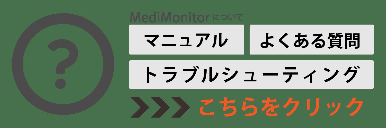 MediMonitorのマニュアル